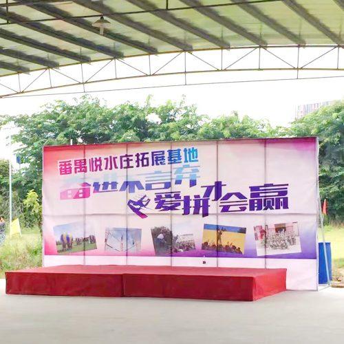广州番禺悦水庄拓展基地